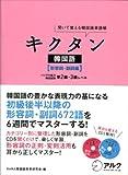 キクタン韓国語【形容詞・副詞編】ハングル能力検定試験 準2~3級レベル