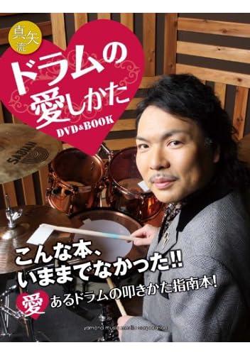 真矢流ドラムの愛しかた (DVD付き)