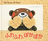 ふわふわ、ぽかぽか―The Sense of Touch (BOOK OF SENSE SERIES) 画像