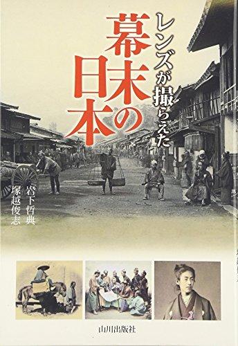 レンズが撮らえた幕末の日本の詳細を見る