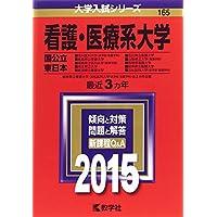 看護・医療系大学〈国公立 東日本〉 (2015年版大学入試シリーズ)