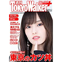 週刊 東京ウォーカー+ 2018年No.41 (10月10日発行) [雑誌]