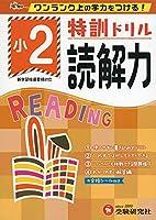 小2/特訓ドリル 読解力: ワンランク上の学力をつける!