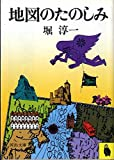 地図のたのしみ (河出文庫 702A)
