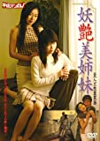 妖艶美姉妹 / 歪んだ性愛家族 [DVD]