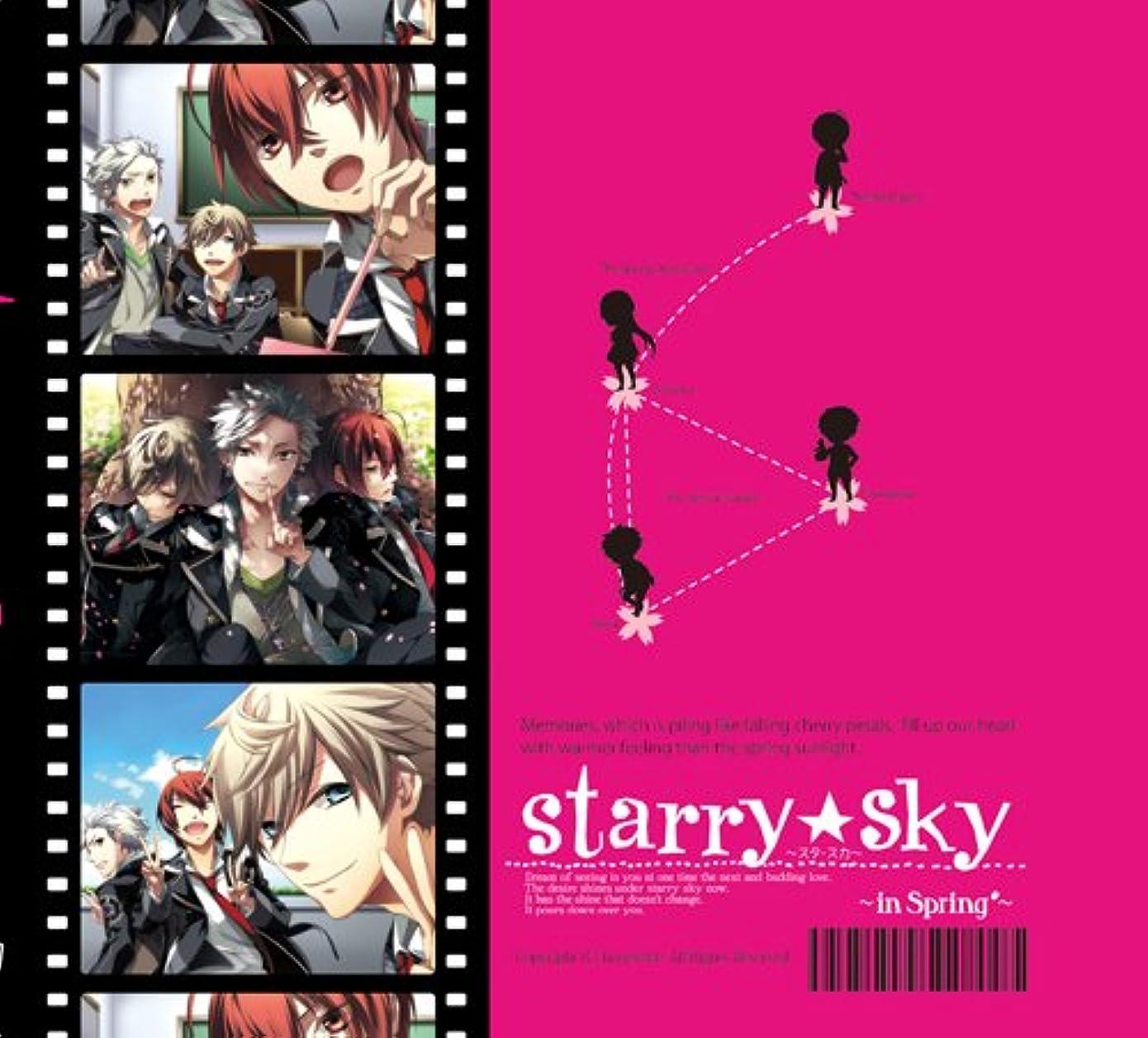 概して文句を言う撃退するプラネタリウムCD&ゲーム「Starry☆Sky?in Spring?」
