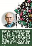 日本人になったユダヤ人―「フェイラー」ブランド創業者の哲学