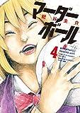 マーダーボール(4) (コミックDAYSコミックス)