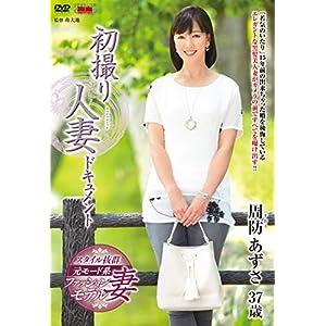 初撮り人妻ドキュメント 周防あずさ センタービレッジ [DVD]