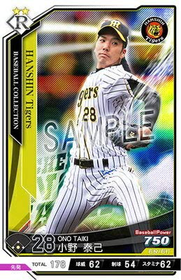 ベースボールコレクション/201810-BBC01-T028 小野 泰己 R