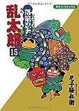 落第忍者乱太郎 15 (あさひコミックス)
