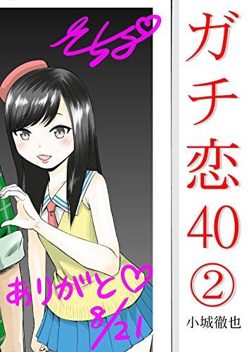 ガチ恋40第2巻 (BRANDKOJOブック...