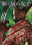 血と灰の女王(4) (裏少年サンデーコミックス)