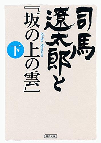 司馬遼太郎と『坂の上の雲』 下 (朝日文庫)の詳細を見る
