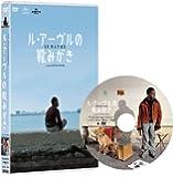 ル・アーヴルの靴みがき 【DVD】