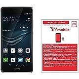 Huawei P9 SIMフリースマートフォン (グレー) 【日本正規代理店品】EVA-L09-GREY & ワイモバイル(Y!mobile) ナノSIM スターターキット