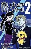 賢い犬リリエンタール 2 (ジャンプコミックス)