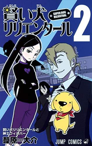 賢い犬リリエンタール 2 (ジャンプコミックス)の詳細を見る