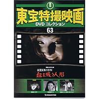 隔週刊 東宝特撮映画DVDコレクション(63)[幽霊屋敷の恐怖 血を吸う人形]