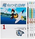 魔女の宅急便 コミック 1-4巻セット (アニメージュコミックススペシャル―フィルムコミック)
