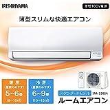 標準設置工事セット アイリスオーヤマ エアコン 冷暖房 主に6畳用 室内機外気セット 内部クリーン機能 スタンダード 2.2kW IRA-2202A