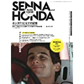 SENNA and HONDA ホンダF1とセナの記憶 (モーターファン別冊)