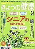 NHKきょうの健康 2019年 09 月号 [雑誌] 画像