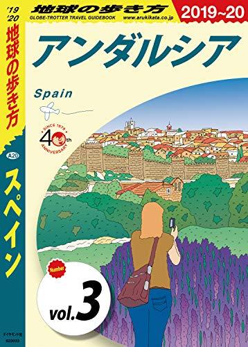 地球の歩き方 A20 スペイン 2019-2020 【分冊】 3 アンダルシア スペイン分冊版
