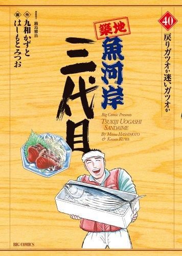 築地魚河岸三代目 40 (ビッグコミックス)
