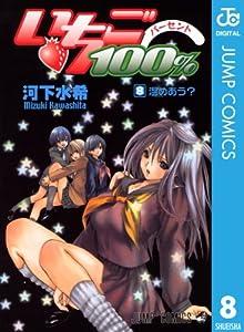 いちご100% モノクロ版 8 (ジャンプコミックスDIGITAL)
