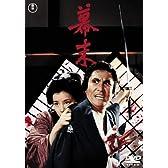 幕末 [DVD]