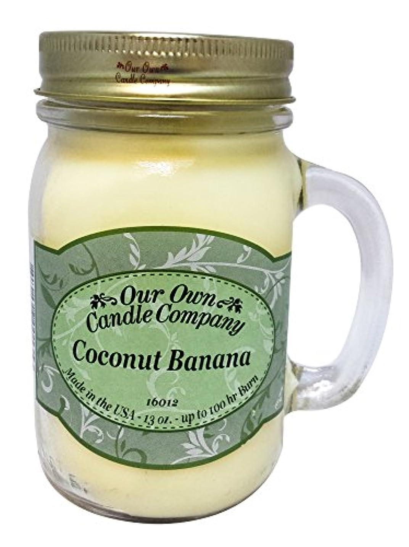 剣乳剤億アロマキャンドル メイソンジャー ココナッツバナナ ビッグ Our Own Candle Company Coconut Banana big 日本未発売フレグランス