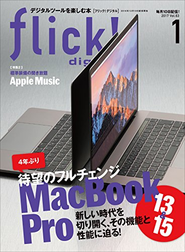 flick! digital(フリックデジタル) 2017年1月号 Vol.63[雑誌]の詳細を見る