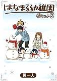 はなまる幼稚園5巻 (デジタル版ヤングガンガンコミックス)