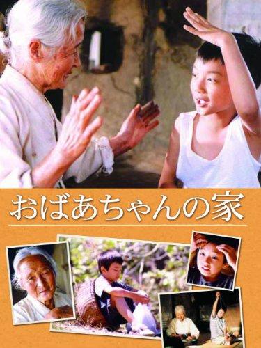 おばあちゃんの家 (字幕版)