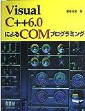 Visual C++6.0によるCOMプログラミング