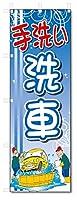 のぼり旗 手洗い 洗車 (W600×H1800)