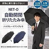 [NET-O BUSINESS] 折りたたみ傘 自動開閉 大型 98cm ハイグレードアンブレラ 1ランク上の傘 2カラー (BLACK)