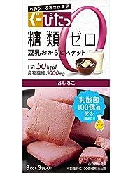 ナリスアップ ぐーぴたっ 豆乳おからビスケット おしるこ (3枚×3袋) ダイエット食品