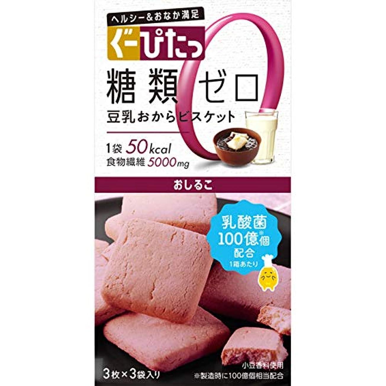 外側書道ガイドラインナリスアップ ぐーぴたっ 豆乳おからビスケット おしるこ (3枚×3袋) ダイエット食品