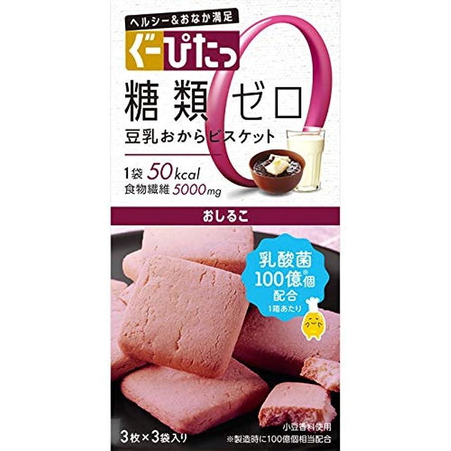 ゴネリル立ち寄るナリスアップ ぐーぴたっ 豆乳おからビスケット おしるこ (3枚×3袋) ダイエット食品