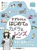 すずちゃんのはじめてのカメラとレンズ / 鈴木知子 のシリーズ情報を見る