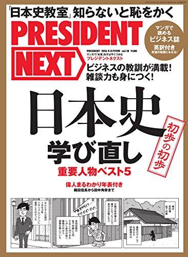 PRESIDENT NEXT(プレジデントネクスト)Vol.18「日本史学び直し」の詳細を見る