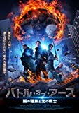 バトル・オブ・アース 闇の種族と光の戦士[DVD]
