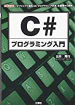 C#プログラミング入門―「オブジェクト指向」の「プログラミング手法」を基礎から解説 (I・O BOOKS)