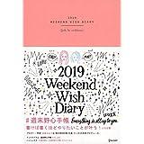 週末野心手帳 WEEKEND WISH DIARY 2019 <ピンク>