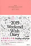 週末野心手帳 WEEKEND WISH DIARY 2019 <ピンク>