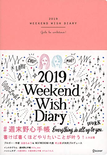 週末野心手帳 WEEKEND WISH DIARY 2019 <ピンク></p>
