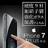 【Grandir】 iPhone7 / 7Plus 日本製素材 ガラスフィルム 徹底防御 旭硝子 強化ガラス 液晶保護 超薄 0.33mm 透明 クリア 硬度 9H 飛散防止 指紋防止 気泡ゼロ 高感度 極上 タッチ 3D Touch対応 スマートフォン アップル ラウンドエッジ 加工 GLASS 4.7インチ 5.5インチ iPhone6 6S 6Plus 対応 (iPhone 7 Plus)