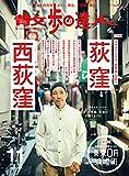散歩の達人 2019年11月号 [雑誌] 画像